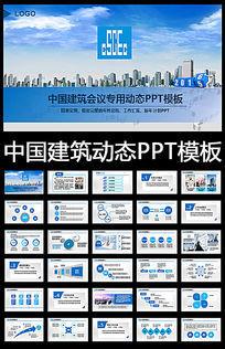 中国建筑总公司工作汇报ppt模板
