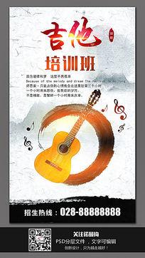 中国水墨风吉他培训班招生海报