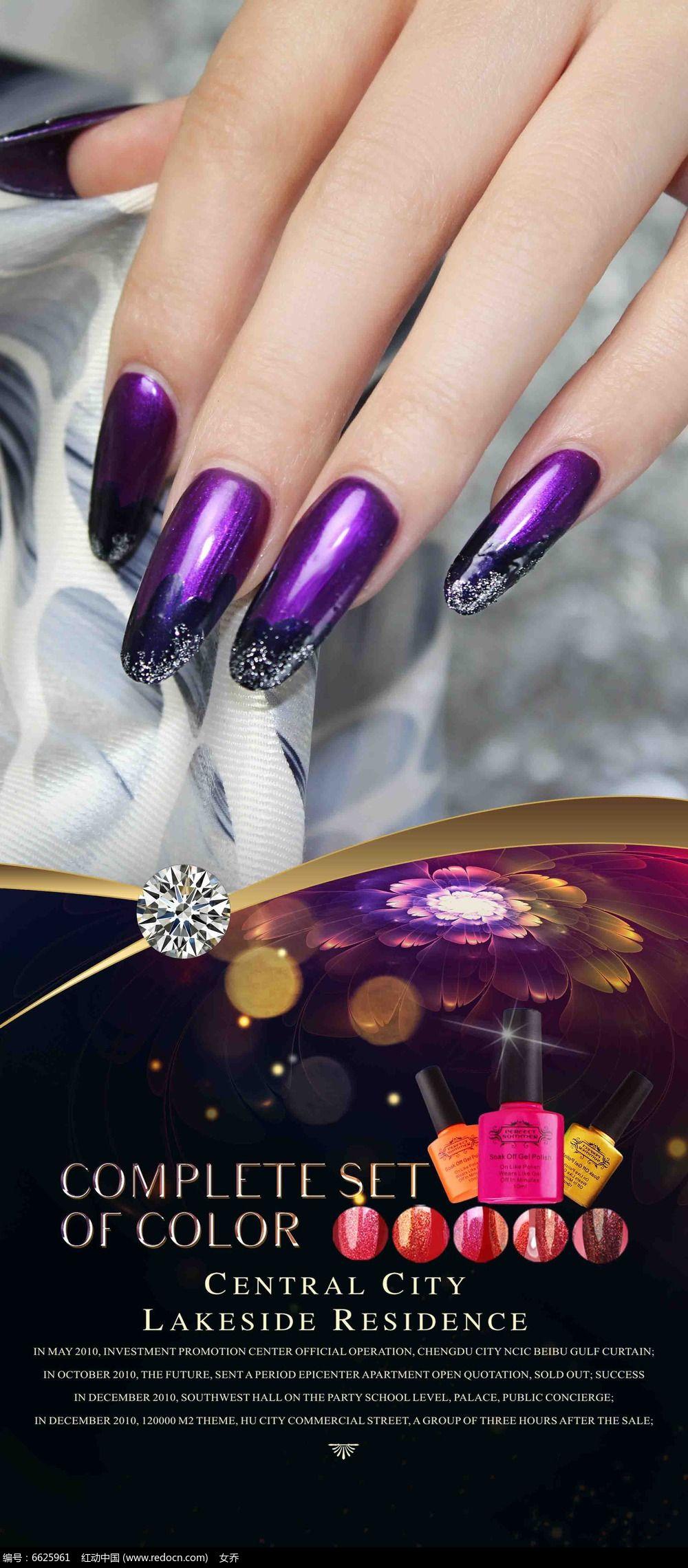 紫色美甲雕花海报