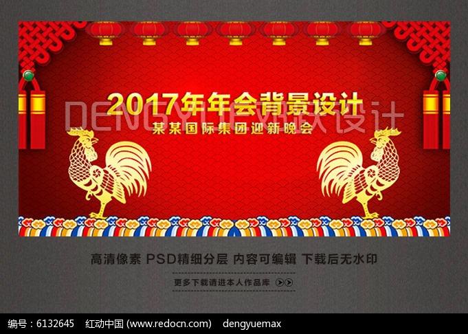 2017新年晚会背景图片