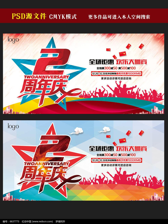 2周年庆海报设计模板图片