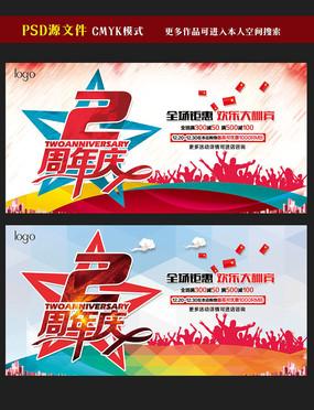 2周年庆海报设计模板