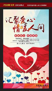 爱心公益广告海报