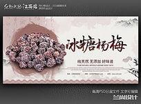 冰糖杨梅零食海报设计模板下载