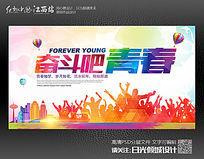 炫彩创意奋斗吧青春毕业季宣传海报设计