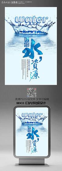 创意节约用水公益环保宣传海报设计