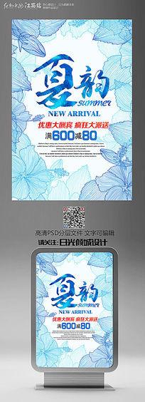 创意夏之韵夏季新品上市促销海报设计