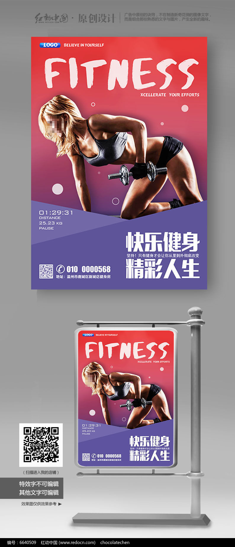 动感健身房走廊装饰海报