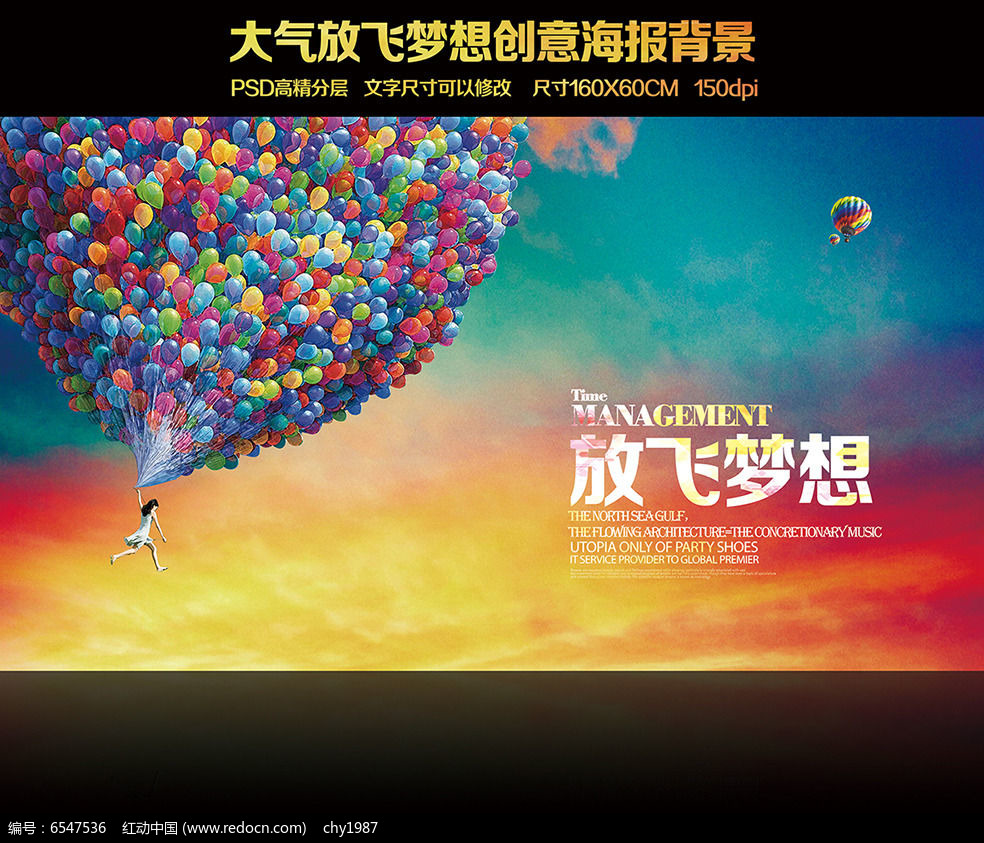 放飞梦想青春励志海报PSD素材下载 海报设计图片图片