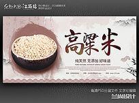 高粱米杂粮谷物海报板下载