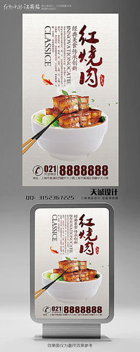 红烧肉海报设计