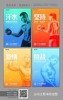 健身房激励运动标语套图