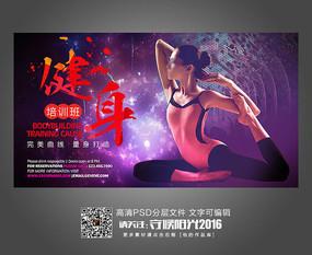 健身运动瑜伽美女宣传海报