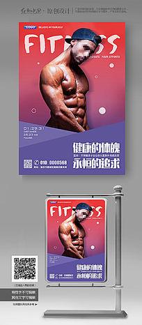 肌肉猛男健身宣传海报