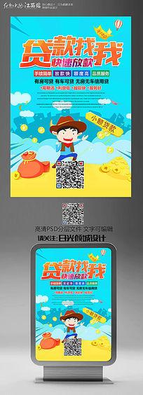 卡通创意金融贷款宣传海报设计