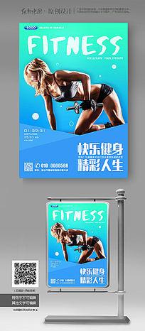 欧美风健身达人宣传海报