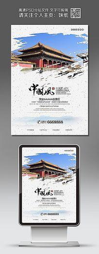 时尚水墨中国风横店旅游海报下载