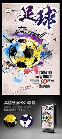 手绘水彩足球训练招生海报