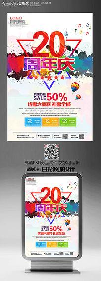 水彩风店铺20周年庆宣传促销海报设计
