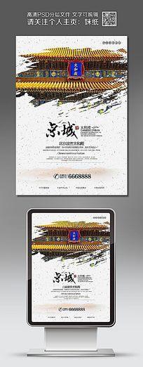 水墨中国风太和殿创意海报
