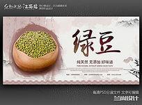 五谷杂粮绿豆促销海报