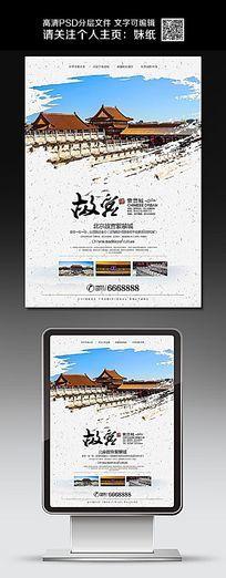 中国风创意海报设计故宫紫禁城