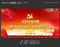 中国风党建展板下载