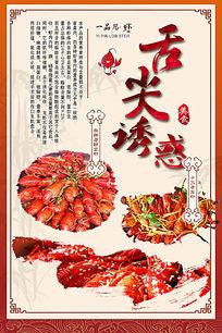 中国风精美龙虾美食展板素材