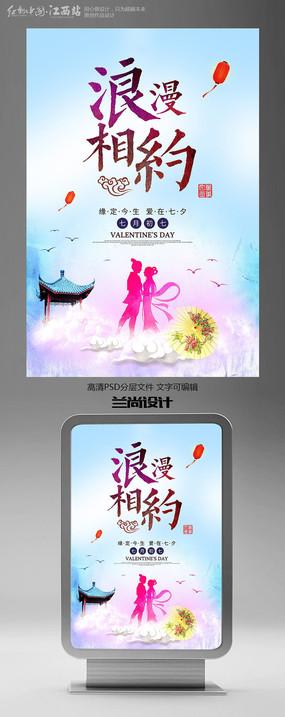中国风七夕情人节海报设计