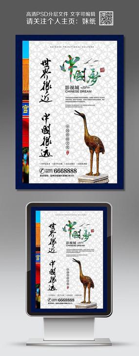 中国风中国梦主题创意地产海报排版