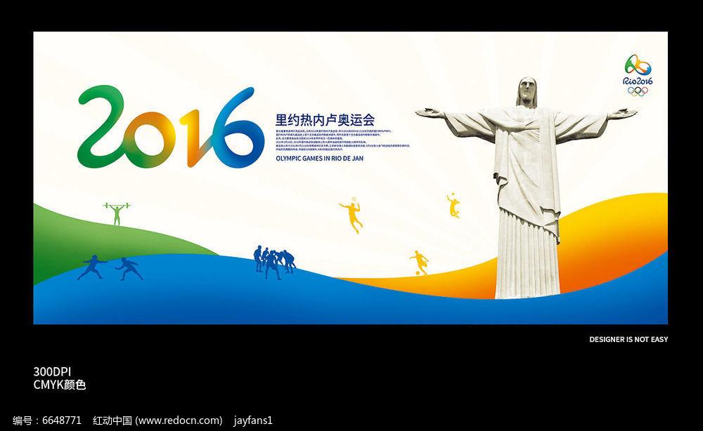 2016里约奥运会海报