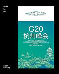 G20峰会线条海报