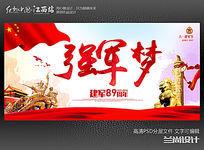 八一建军节晚会舞台背景设计 PSD