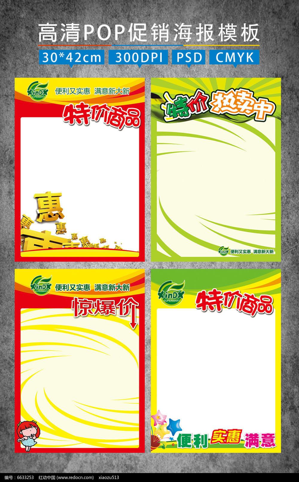 超市特价POP手写海报PSD素材下载 编号6633253 红动网