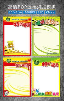 手写pop海报图片_手写pop海报设计素材_红动网图片