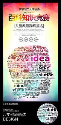 创意知识竞赛头脑风暴海报