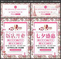 粉色手绘花纹背景海报