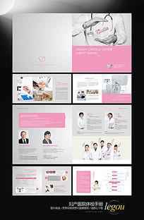 妇产医院体检手册