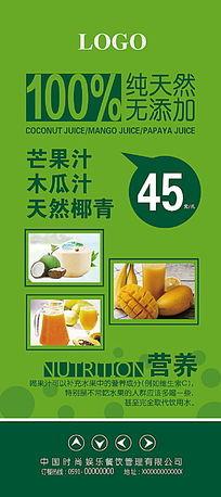果汁展架广告设计