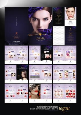 韩式半永久定妆术宣传册