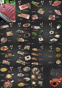 韩式高端烤肉菜单简约PSD分层