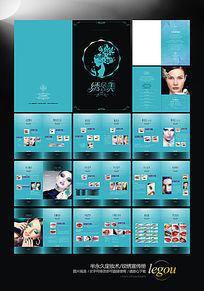 韩式纹绣彩妆宣传册