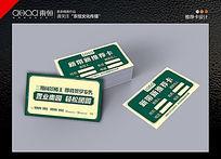 黄绿色简洁邀请卡设计