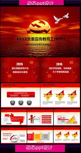 红色工作计划总结PPT模板