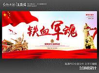 建军节晚会背景海报设计