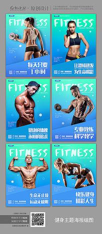 健身房宣传运动生活宣传海报
