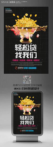 简约大气金融贷款宣传海报