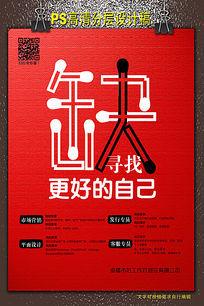 简约中国红招聘海报设计