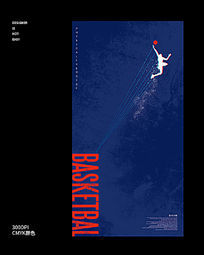 极简创意篮球海报