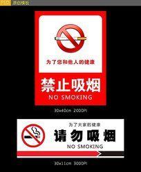 禁止吸烟标识 PSD
